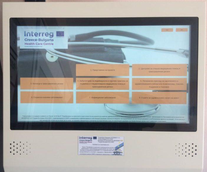 Дейност за закупуване и инсталацията на 5 броя информационни киоски